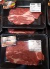 牛肩ロースステーキ用 430円(税込)