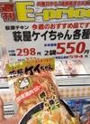 萩屋のけいちゃん 594円(税込)