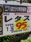 レタス 103円(税込)
