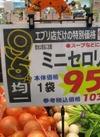 ミニセロリ 103円(税込)