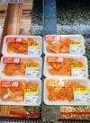 スモークサーモン 290円(税込)