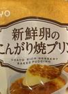新鮮卵のこんがり焼プリン 117円(税込)