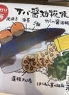 日替わり弁当(サバ醤油糀焼) 378円(税込)