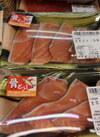生秋鮭骨取り切身(小切・加熱用) 386円(税込)