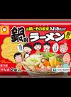 鍋用ラーメン 137円(税込)