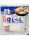 はんぺん 70円(税込)