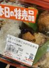ほっくり肉じゃがのお弁当 398円(税込)