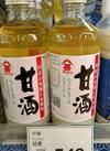 甘酒 592円(税込)