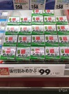 味付刻みめかぶ 107円(税込)