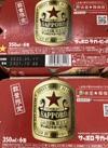 ラガービール6缶 1,097円(税込)