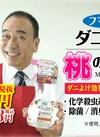 ダニよけ 桃のチカラ 548円(税込)