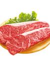 国産牛肉ステーキ用(ロース)または(サーロイン) 40%引
