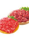 国産牛肉(肩ロース) うす切り・切り落し 40%引