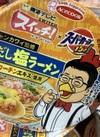 スイッチ×スーパーカップ 鶏だし塩ラーメン 149円(税込)