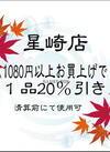 1080円以上お買い上げで1品20%引き 20%引
