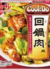 CookDo・回鍋肉・四川式麻婆豆腐 127円(税込)