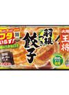 羽根つき餃子 160円(税込)