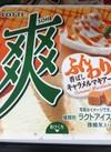 爽ふんわり香ばしキャラメルマキアート 106円(税込)