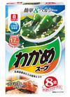 わかめスープ(レギュラー・焙煎ごま) 214円(税込)