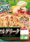 ピザガーデン(マルゲリータ) 213円(税込)