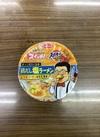 スイッチ!×スーパーカップ1.5倍 鶏だし塩ラーメン120g 149円(税込)