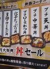 プチ丼・麺類各種 313円(税込)