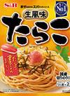 まぜるだけのスパゲティソース 生風味たらこ 139円(税込)