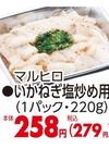 いかねぎ塩炒め用 279円(税込)