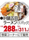 IH鍋五目ラーメン 311円(税込)