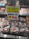 塩銀鮭切身5切入 100ポイントプレゼント