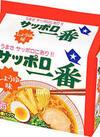 サッポロ一番袋ラーメン/しょうゆ・塩・味噌 321円(税込)
