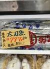 太刀魚 840円(税込)