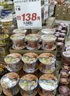 スイッチ!×スーパーカップ1.5倍 鶏だし塩ラーメン 149円(税込)