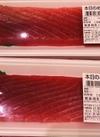 生メバチマグロサク 429円(税込)