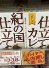 紀の国仕立てカレー 371円(税込)