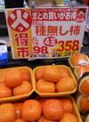 種なし柿 387円(税込)