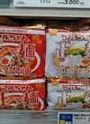 マルちゃん正麺10周年記念旨辛醤油・鶏白湯 321円(税込)