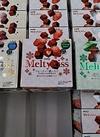 メルティーキッスプレミアムショコラ・濃いちご・濃抹茶 213円(税込)