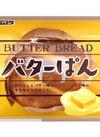 バターぱん 106円(税込)