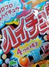 ハイチュウミニ 235円(税込)