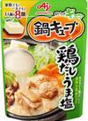 味の素 鍋キューブ 239円(税込)