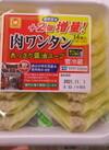 肉ワンタン 214円(税込)