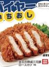 京王の熟成三元豚ロースカツ 279円(税込)