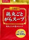 鶏丸ごとがらスープ 268円(税込)