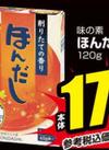 ほんだし箱 193円(税込)