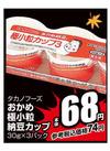 おかめ極小粒納豆カップ 74円(税込)