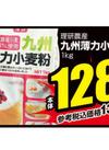 九州薄力小麦粉 139円(税込)