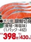銀鮭切身(養殖・薄塩味) 430円(税込)
