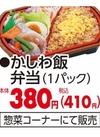 かしわ飯弁当 410円(税込)