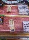 黒毛和牛カタ(みすじ)ステーキ用 1,383円(税込)